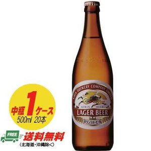 キリン ラガービール 中瓶 500ml 1ケース(20本)(送料無料)|sakedepotcom