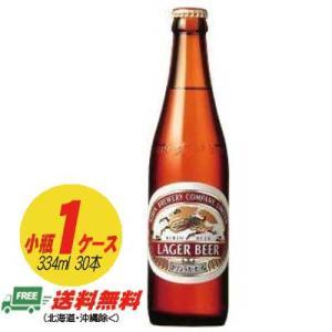 キリン ラガービール 小瓶 334ml 1ケース(30本)(送料無料)|sakedepotcom