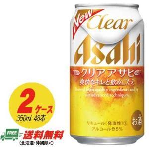 (期間限定セール)(送料無料)アサヒ クリアアサヒ 350ml×48本 (2ケース) sakedepotcom