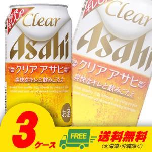 アサヒ クリアアサヒ 350ml × ( 3ケース ) (送料無料)