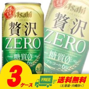 アサヒ 贅沢ゼロ 350ml × ( 3ケース ) (送料無料) |sakedepotcom
