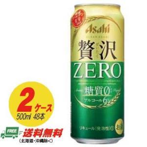 アサヒ クリアアサヒ 糖質ゼロ 500ml × ( 2ケース )(送料無料)