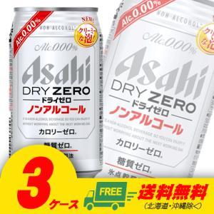 (送料無料)アサヒ ドライゼロ 350ml×72...の商品画像