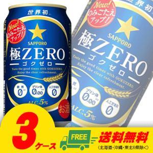 (期間限定特売)(送料無料)サッポロ 極ZERO(極ゼロ)3...