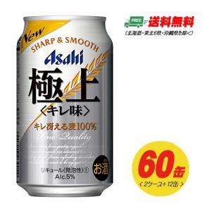 (送料無料)アサヒ 極上 <キレ味> 350ml 60本(2ケース+12本)|sakedepotcom