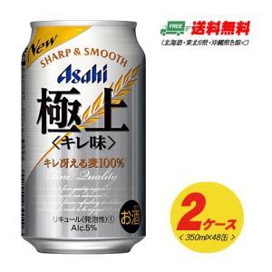(送料無料)アサヒ 極上 <キレ味> 350ml 24本入(2ケース)|sakedepotcom