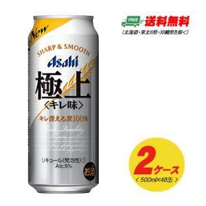(送料無料)アサヒ 極上 <キレ味> 500ml 24本入(2ケース)|sakedepotcom
