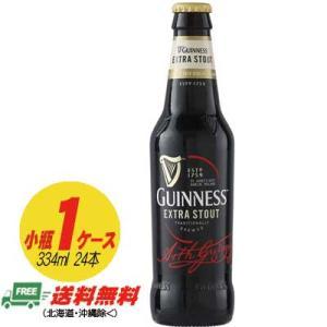 キリン ドラフトギネス ビール 瓶 330ML 1ケース(24本)送料無料|sakedepotcom