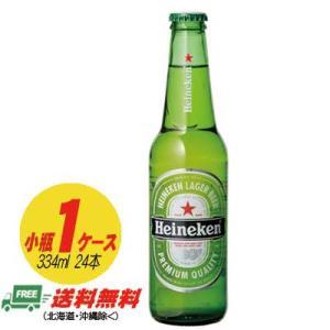 【送料無料】ハイネケン 瓶 334ml 1ケース(24本) 《のし対応あり》(1個口は2ケースまでです)|sakedepotcom
