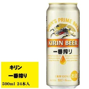 キリン 一番搾り 500ml×24缶 1ケース