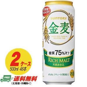 サントリー 金麦 糖質75%オフ 500ml × ( 2ケース ) (送料無料)|sakedepotcom