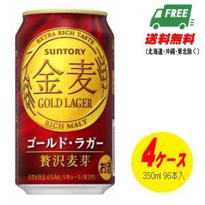 (送料無料)サントリー 金麦ゴールドラガー 350ml 96本入(4ケース)|sakedepotcom