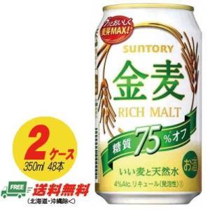 (期間限定セール)(送料無料)サントリー 金麦 糖質75%オフ 350ml×48本(2ケース) sakedepotcom