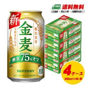 (期間限定セール)(送料無料)サントリー 金麦 糖質75%オフ 350ml × 96本(4ケース) sakedepotcom