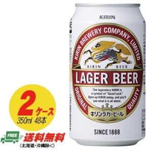 キリン ラガービール 350ml × ( 2ケース )  (送料無料)|sakedepotcom