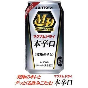 サントリー マグナムドライ<本辛口> 350ml × 24缶 1ケース|sakedepotcom