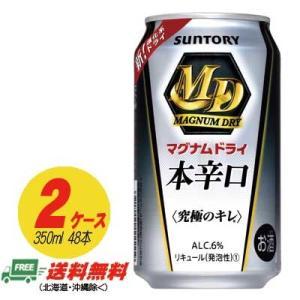 (送料無料) サントリー マグナムドライ<本辛口> 350ml × 48本(2ケース)|sakedepotcom