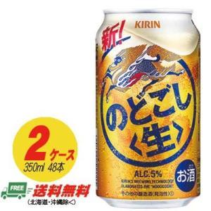 【送料無料】キリン のどごし<生> 350ml×48本  【2ケース】|sakedepotcom