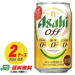 アサヒ オフ OFF 350ml × ( 2ケース ) (送料無料) |sakedepotcom