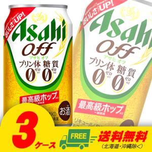 アサヒ オフ OFF 350ml × ( 3ケース ) (送料無料) |sakedepotcom