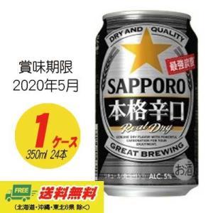 (見切り処分)サッポロ 本格辛口 350ml × 24缶 1ケース(1個口は2ケースまでです)|sakedepotcom
