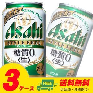 アサヒ スタイルフリー<糖質ゼロ> 350ml × ( 3ケース )(送料無料)|sakedepotcom