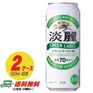 キリン 淡麗グリーンラベル 500ml × ( 2ケース ) (送料無料) |sakedepotcom