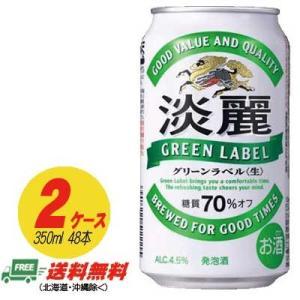 キリン 淡麗グリーンラベル 350ml × ( 2ケース ) (送料無料) |sakedepotcom