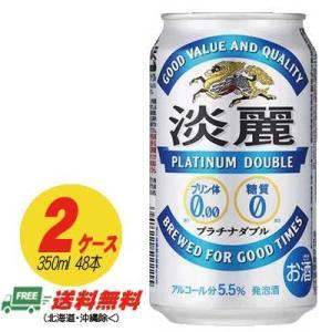 キリン 淡麗プラチナダブル 350ml × ( 2ケース )  (送料無料) |sakedepotcom