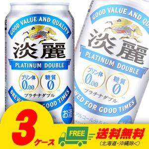 キリン 淡麗プラチナダブル 350ml × ( 3ケース )  (送料無料) |sakedepotcom