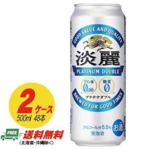 キリン 淡麗プラチナダブル 500ml × ( 2ケース )  (送料無料) |sakedepotcom
