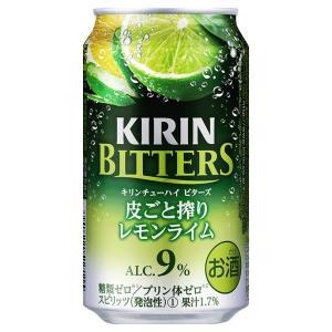 (キリン)ビターズ 皮ごと搾りレモンライム 350ml×24本(1ケース)|sakedepotcom