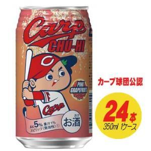 中国醸造 カープチューハイ ピンクグレープフルーツ 350ml×24缶|sakedepotcom
