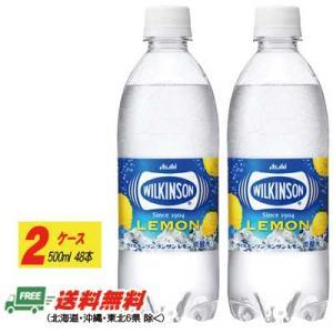 (送料無料)アサヒ ウィルキンソン 炭酸水 レモン 500ml×48本 (2)(2ケース)|sakedepotcom