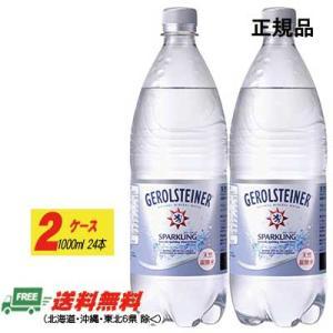 【2ケースで送料無料】ドイツ天然炭酸水 ゲロルシュタイナー 1000ml×12本  【1ケース】(1個口は2ケースまでです)|sakedepotcom