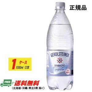 【送料無料】ドイツ天然炭酸水 ゲロルシュタイナー(正規品) 1000ml×12本  【1ケース】(1個口は2ケースまでです)|sakedepotcom