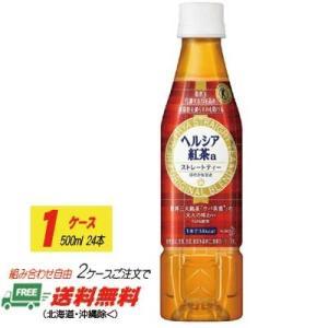 (期間限定特売)花王 ヘルシア 紅茶 350ml × 24本  (2ケースで送料無料)|sakedepotcom