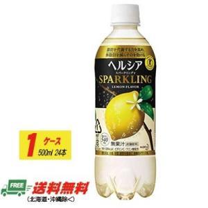 (期間限定特売)花王 ヘルシア スパークリング レモン 500ml×24本 (1)(送料無料)|sakedepotcom