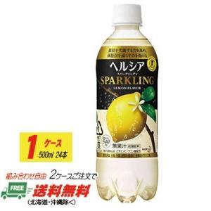 (期間限定特売)花王 ヘルシア スパークリング レモン 500ml×24本 (1)(2ケースで送料無料)|sakedepotcom