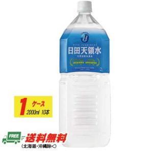 【送料無料】日田天領水 2L×10本  【1ケース】|sakedepotcom