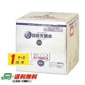 【送料無料】日田天領水 20L  |sakedepotcom
