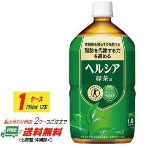 (2ケースで送料無料)期間限定特売!! 花王 ヘルシア緑茶 1L×12本 (1)(1ケース)|sakedepotcom