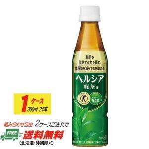 (2ケースで送料無料)期間限定特売!! 花王 ヘルシア緑茶 350ml×24本 (1)(1ケース)|sakedepotcom