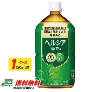 (期間限定特売)花王 ヘルシア緑茶 1000ml×12本 (1)(送料無料)|sakedepotcom