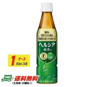 (期間限定特売)花王 ヘルシア緑茶 350ml×24本 (1)(送料無料)|sakedepotcom
