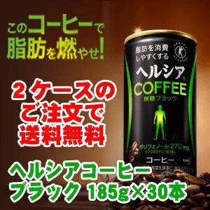 花王 ヘルシアコーヒー 無糖ブラック 185g缶 30本入 1ケース(2ケースで送料無料)|sakedepotcom