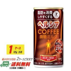花王 ヘルシアコーヒー 微糖ミルク 185g缶 30本入 1ケース(2ケースで送料無料)