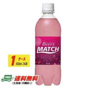 (送料無料)大塚食品 ベリーマッチ match  500ml PET 24本入|sakedepotcom