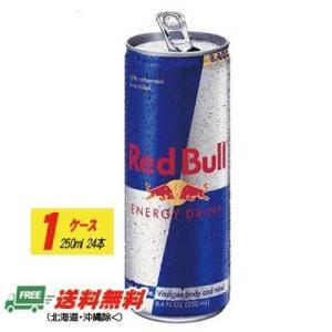 レッドブル エナジードリンク  250ml  24本入り(送料無料)|sakedepotcom