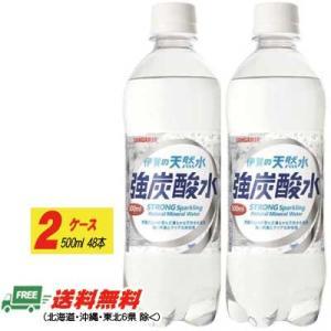 (2ケースで送料無料)サンガリア 伊賀の天然水 強炭酸水 500ml×24本(1ケース)|sakedepotcom